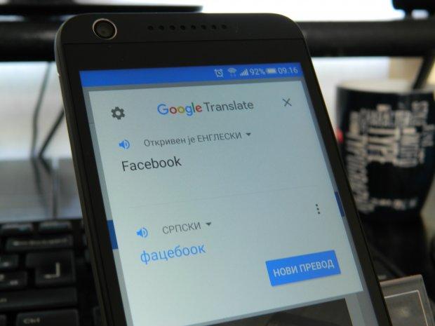 Google Prevodilac Aplikacija Je Dobila Funkciju Koju Ce Svi