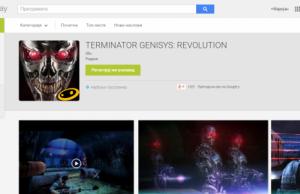 Google Play prodavnica omogućila rezervaciju nadolazećih aplikacija!